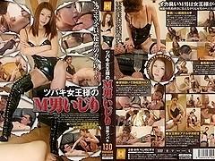 Natsuki Kaoru, Katou Tsubaki in Kato M Of Man Messing Camellia Camellia Queen