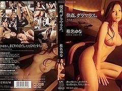 Shiina Yuna in Fucking Pleasant, Glamorous. Yuna Shiina