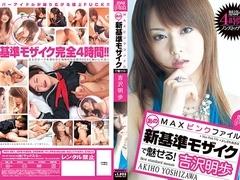 Akiho Yoshizawa in Pink File