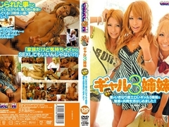 Rumika Mana, Izumi Sakura, Kiryu in Erotic Family Step Girls