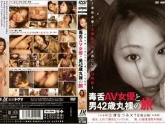 Natsumi Mitsu in Poison Tongue