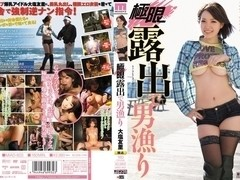 Ooshio Kiyusato in Yuri Oshio Men Hunt The Exposure Limit