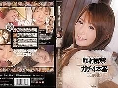 Harada Akie in Akira Harada Picture Production 4 Ban Gachi Facials Hyper Idle