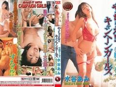 Ami Mizutani in Make It With Campaign Girls