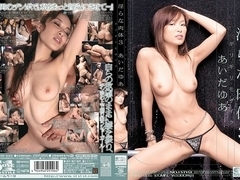 Yua Aida in Lewd Flesh 3