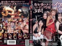 Sakura Sakurada, Yuri Shiroyama, Rui Ohtsubu, Minami Kitahara, Rock Band in Rock Band