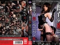 "Natsuki Kaoru, Katou Tsubaki in Strap-on Dildo Man And Woman Masochist Pervert ""captive Breedi."