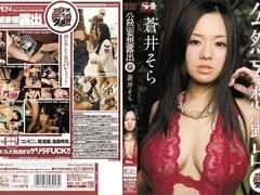 Sora Aoi in Public Fantasy Exposure part 1.1