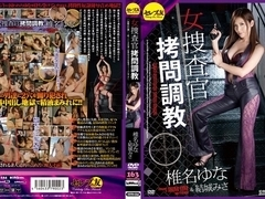 Yuuki Misa, Shiina Yuna in Yuna Shiina Misa Yuki Out-trap Enemy Hideout Alone Infiltrate Confineme.