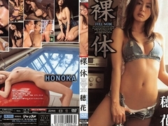 Honoka in Full Nude
