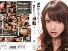 """Natsuki Anju in Natsuki Anjou """"matchless Beauty Of The Mystery"""""""