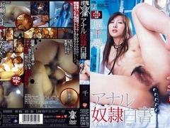 Chihiro Hara in Anal Slave