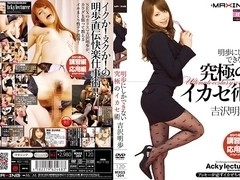 Akiho Yoshizawa in Ultimate Ecstasy Course part 4